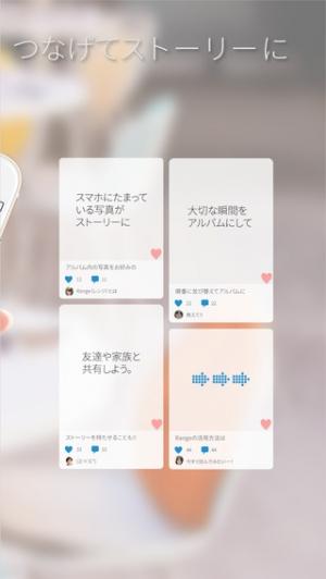 iPhone、iPadアプリ「ストーリーのある写真&動画アルバム - Range」のスクリーンショット 2枚目