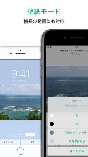 iPhone、iPadアプリ「Pictalive ライブ壁紙メーカー」のスクリーンショット 3枚目