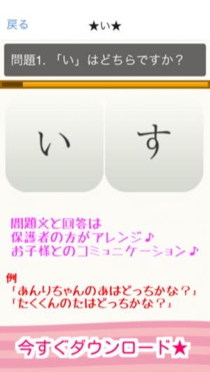 iPhone、iPadアプリ「1歳・2歳・3歳・4歳・5歳 ひらがな・知育・クイズ 無料ゲームアプリ」のスクリーンショット 2枚目