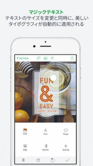 iPhone、iPadアプリ「Adobe Spark Post」のスクリーンショット 4枚目