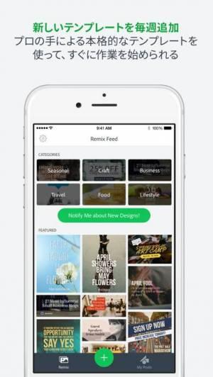 iPhone、iPadアプリ「Adobe Spark Post」のスクリーンショット 5枚目