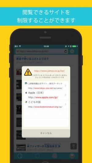 iPhone、iPadアプリ「こどもブラウザ」のスクリーンショット 2枚目