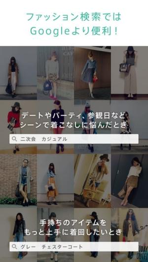 iPhone、iPadアプリ「大人女子のファッションコーディネート検索アプリ - #CBK(カブキ)」のスクリーンショット 1枚目