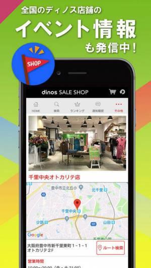 iPhone、iPadアプリ「ディノス セール公式アプリ」のスクリーンショット 4枚目