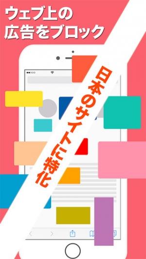 iPhone、iPadアプリ「広告ブロッカー(ウェブ画面上の広告をブロックする最強アプリ)」のスクリーンショット 4枚目
