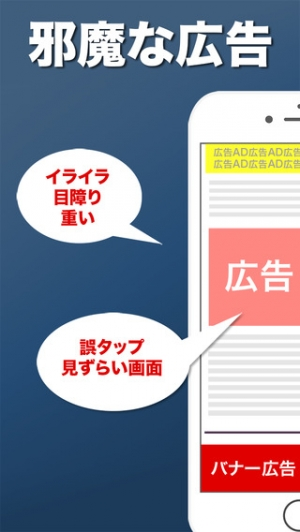 iPhone、iPadアプリ「広告ブロッカー(ウェブ画面上の広告をブロックする最強アプリ)」のスクリーンショット 1枚目