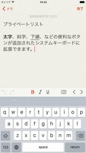 iPhone、iPadアプリ「ロック・メモ PRO」のスクリーンショット 4枚目