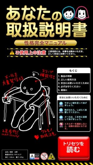 iPhone、iPadアプリ「あなたの取扱説明書〜性格完全マニュアル〜」のスクリーンショット 5枚目