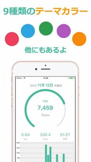 iPhone、iPadアプリ「毎日歩こう 歩数計Maipo アプリで楽しくダイエット!」のスクリーンショット 3枚目