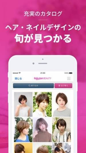 iPhone、iPadアプリ「楽天ビューティ /美容室・美容院予約」のスクリーンショット 4枚目