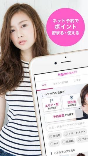 iPhone、iPadアプリ「楽天ビューティ / 美容室 美容院予約」のスクリーンショット 1枚目