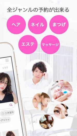 iPhone、iPadアプリ「楽天ビューティ / 美容室 美容院予約」のスクリーンショット 2枚目