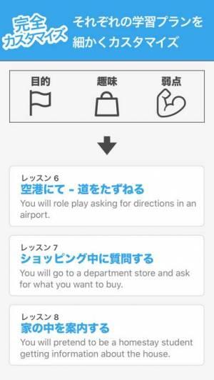 iPhone、iPadアプリ「OKpanda英会話」のスクリーンショット 3枚目