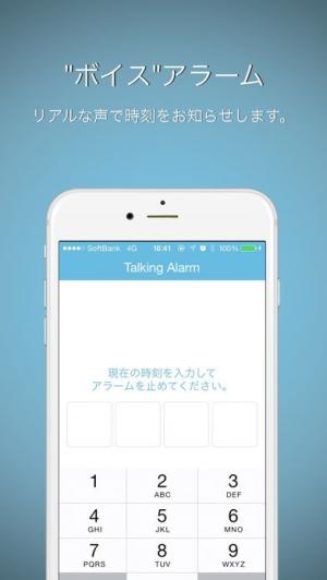 iPhone、iPadアプリ「目覚まし時計トーキング・アラーム-無料人気のアラーム、バイブ目覚まし時計」のスクリーンショット 2枚目
