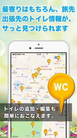 iPhone、iPadアプリ「トイレ情報共有マップくん」のスクリーンショット 2枚目