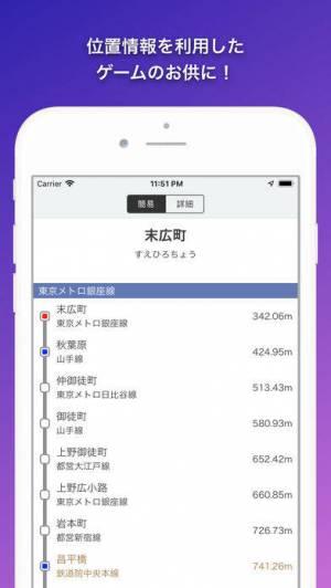 iPhone、iPadアプリ「駅ろけサーチ」のスクリーンショット 1枚目