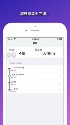 iPhone、iPadアプリ「駅ろけサーチ」のスクリーンショット 4枚目