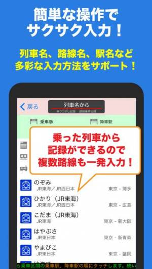 iPhone、iPadアプリ「レールチャレンジ」のスクリーンショット 2枚目