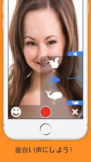 iPhone、iPadアプリ「BendyBoothフェイス+ボイスチェンジャー」のスクリーンショット 2枚目