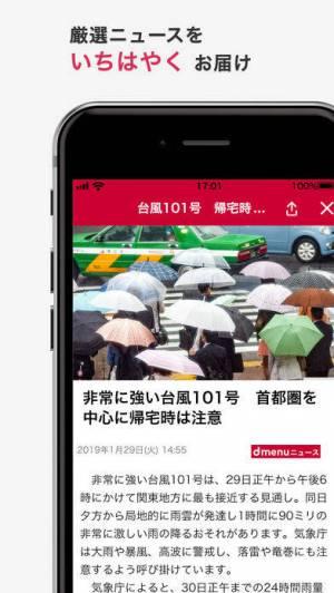 iPhone、iPadアプリ「dmenu ニュース」のスクリーンショット 2枚目
