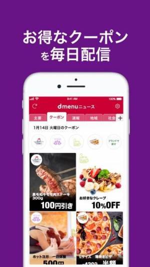 iPhone、iPadアプリ「dmenu ニュース」のスクリーンショット 5枚目