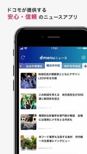 iPhone、iPadアプリ「dmenu ニュース」のスクリーンショット 4枚目