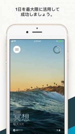 iPhone、iPadアプリ「Today:習慣追跡アプリ」のスクリーンショット 1枚目