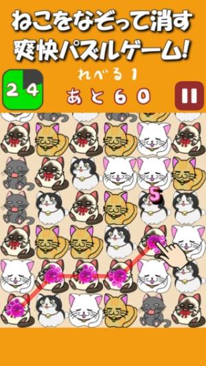 iPhone、iPadアプリ「ぱずねこ 猫なぞり爽快パズル」のスクリーンショット 1枚目