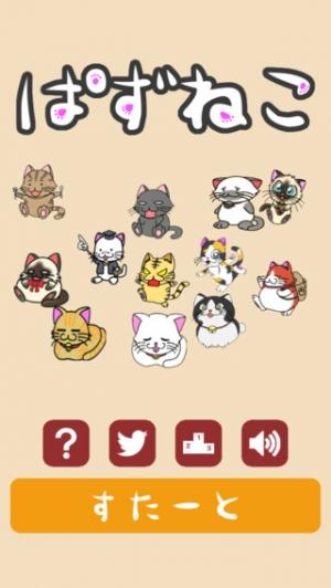 iPhone、iPadアプリ「ぱずねこ 猫なぞり爽快パズル」のスクリーンショット 5枚目