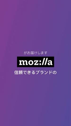 iPhone、iPadアプリ「Firefox Focus: プライバシーブラウザー」のスクリーンショット 4枚目