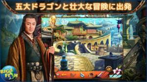 iPhone、iPadアプリ「世界伝説:ドラゴン王の陰謀 - アイテム探し、ミステリー、パズル、謎解き、アドベンチャー (Full)」のスクリーンショット 1枚目