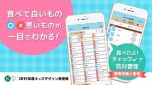 iPhone、iPadアプリ「ステップ離乳食 ~成長にあった食材と手作りのための準備アプリ」のスクリーンショット 1枚目