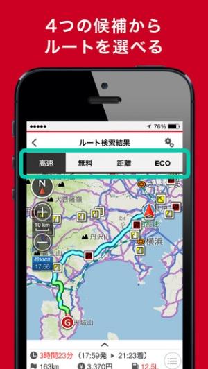 iPhone、iPadアプリ「ポータブルスマイリングロード」のスクリーンショット 3枚目