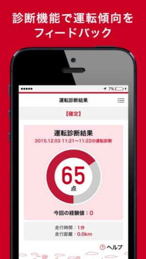 iPhone、iPadアプリ「ポータブルスマイリングロード」のスクリーンショット 4枚目