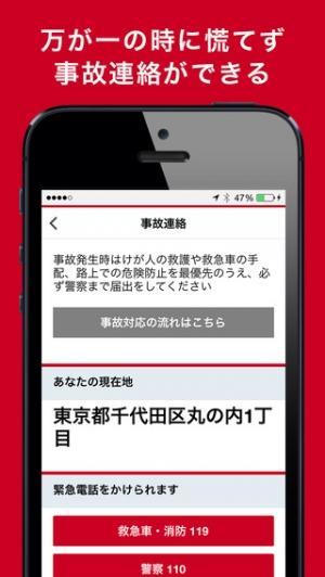 iPhone、iPadアプリ「ポータブルスマイリングロード」のスクリーンショット 5枚目