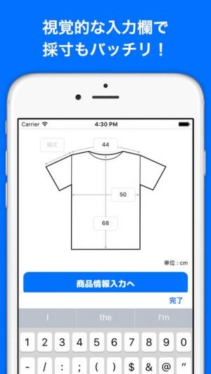 iPhone、iPadアプリ「フリマアプリの出品便利ツール『フリマガイド』 - 出品を素早く綺麗に簡単に!」のスクリーンショット 2枚目