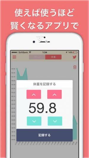 iPhone、iPadアプリ「ワンタップダイエット 一日10秒で食事のカロリーと体重を記録する人気無料アプリ」のスクリーンショット 4枚目