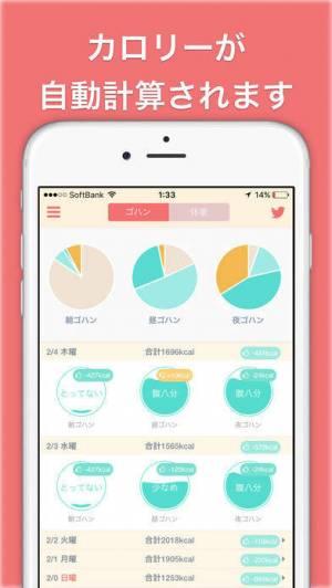 iPhone、iPadアプリ「ワンタップダイエット 一日10秒で食事のカロリーと体重を記録する人気無料アプリ」のスクリーンショット 2枚目