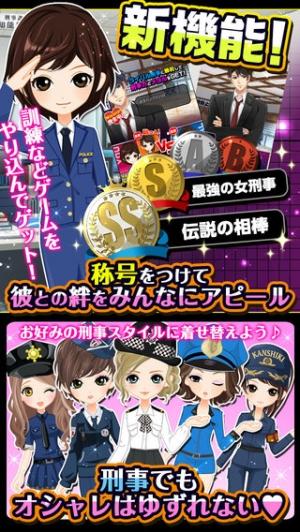 iPhone、iPadアプリ「弾丸キス~恋の捜査ファイル~」のスクリーンショット 5枚目