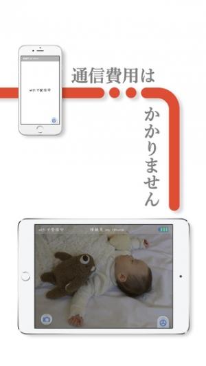 iPhone、iPadアプリ「ママの目」のスクリーンショット 5枚目
