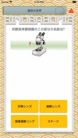 iPhone、iPadアプリ「ビノバ 中学 理科1年」のスクリーンショット 3枚目