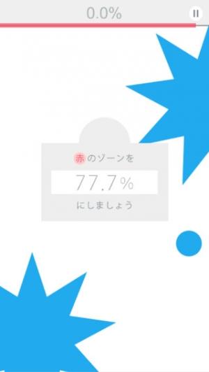 iPhone、iPadアプリ「【脳トレ】77.7%」のスクリーンショット 4枚目