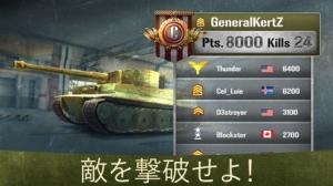 iPhone、iPadアプリ「戦争兵器 - 3D戦車ゲーム (War Machines)」のスクリーンショット 5枚目