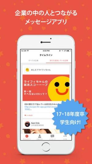 iPhone、iPadアプリ「LIFE - 企業の中の人とつながる就活メッセージアプリ -」のスクリーンショット 1枚目