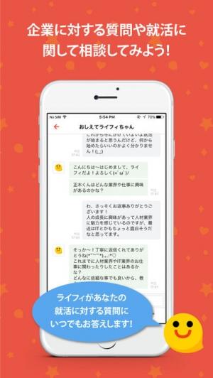 iPhone、iPadアプリ「LIFE - 企業の中の人とつながる就活メッセージアプリ -」のスクリーンショット 2枚目