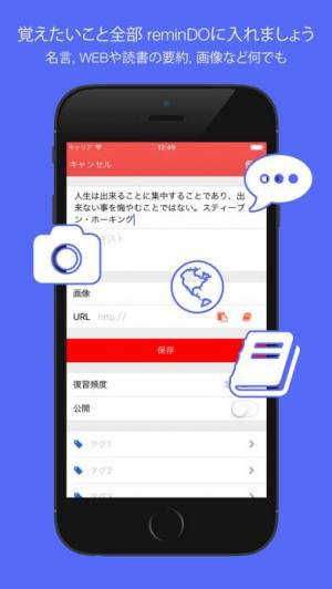 iPhone、iPadアプリ「忘却曲線で暗記アプリ - reminDO」のスクリーンショット 3枚目