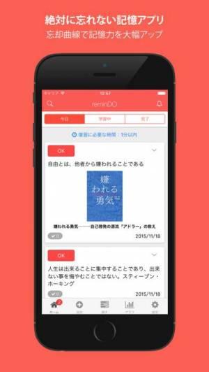 iPhone、iPadアプリ「忘却曲線で暗記アプリ - reminDO」のスクリーンショット 1枚目
