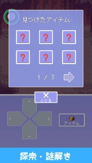 iPhone、iPadアプリ「脱出ゲーム 絶望勇者と夢の世界」のスクリーンショット 3枚目