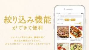 iPhone、iPadアプリ「クラシル - レシピ動画で料理がおいしく作れる」のスクリーンショット 4枚目