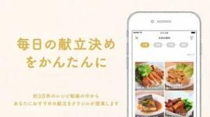 iPhone、iPadアプリ「クラシル - レシピ動画で料理がおいしく作れる」のスクリーンショット 2枚目